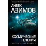 Космические течения. Айзек Азимов