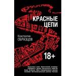Красные цепи. Константин Образцов