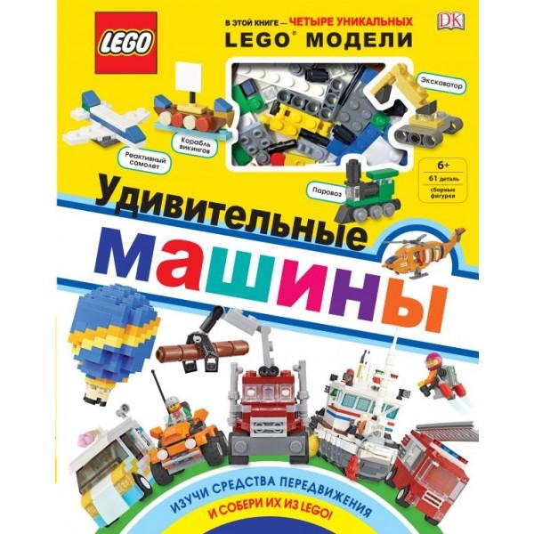 LEGO Удивительные машины (+ набор из 61 элемента). Рона Скин