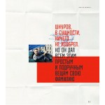 Ленинград. Невероятная и правдивая история группы