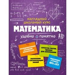 Математика. Наглядный школьный курс