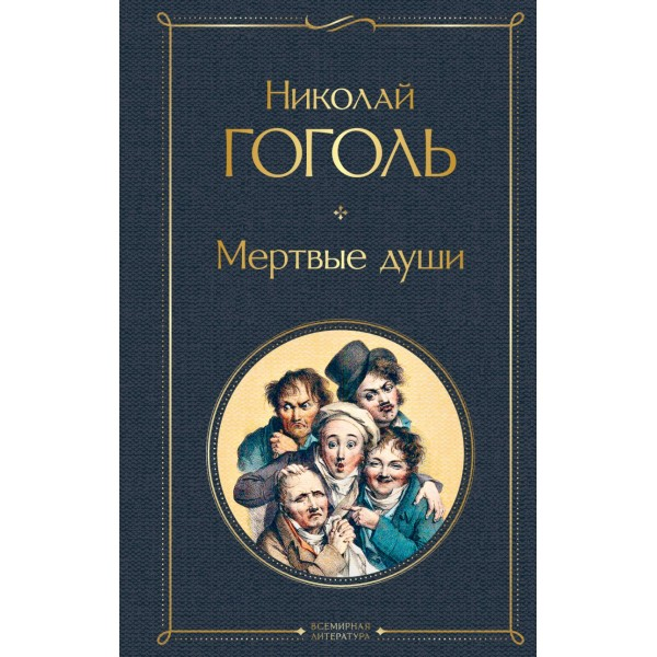 Мертвые души. Николай Гоголь