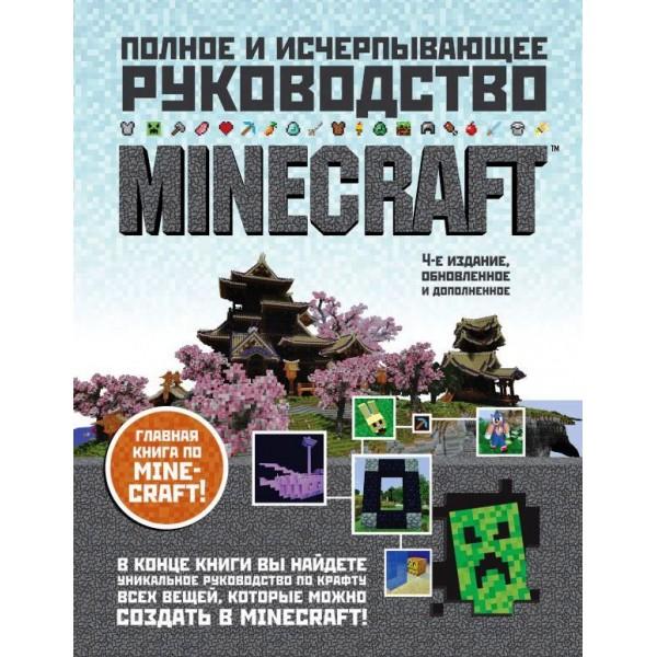 Minecraft. Полное и исчерпывающее руководство. О'Брайен Стивен