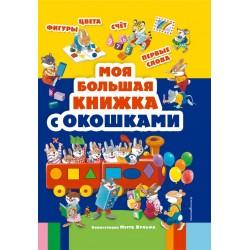 Моя большая книжка с окошками