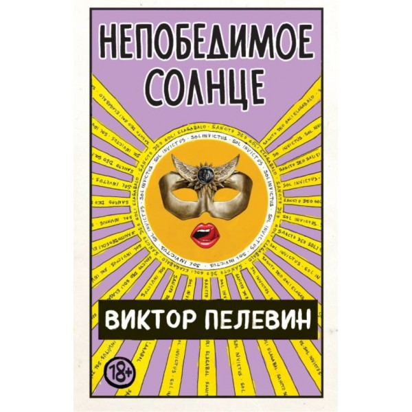 Непобедимое Солнце. Виктор Пелевин
