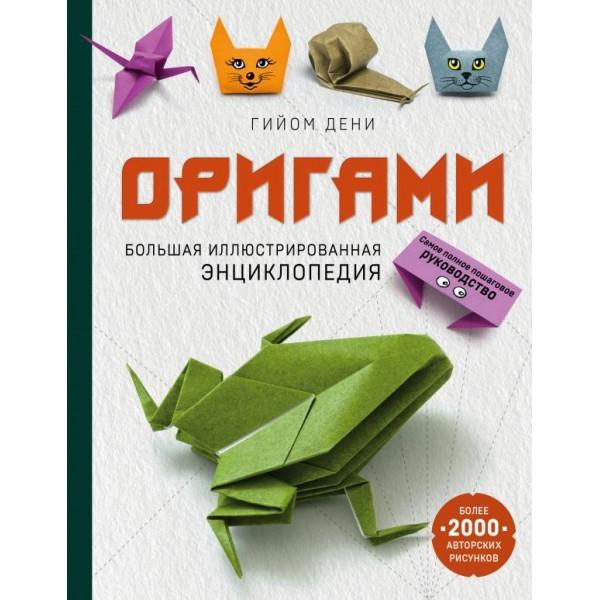 Оригами. Большая иллюстрированная энциклопедия. Гийом Дени