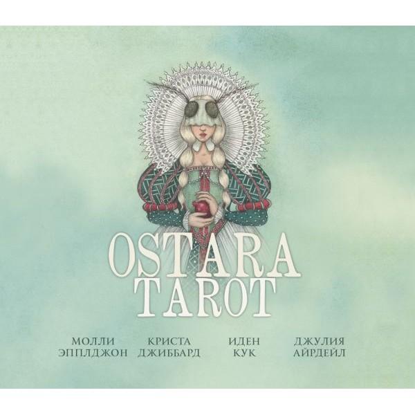 Ostara Tarot. Таро Остары (78 карт и руководство для гадания в подарочном оформлении). Молли Эпплджон