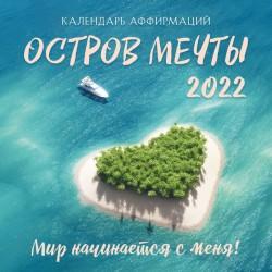 Остров мечты. Календарь аффирмаций на 2022 год