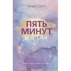 Пять минут жизни