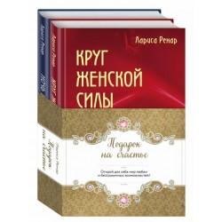 Подарок на счастье от Ларисы Ренар (комплект)