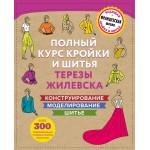 Полный курс кройки и шитья Терезы Жилевска. Комплект из трех книг. Тереза Жилевска