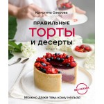 Правильные торты и десерты без сахара. Кристина Озерова