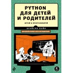 Python для детей и родителей. Брайсон Пэйн