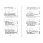 Расклады на картах Таро. Практическое руководство. Константин Лаво, Нина Фролова