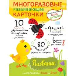 Рисование для малышей от 1 года до 2 лет (+ многоразовые развивающие карточки)
