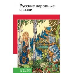 Русские народные сказки. Сборник
