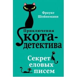 Приключения кота-детектива. Секрет еловых писем