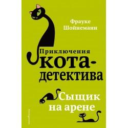 Приключения кота-детектива. Сыщик на арене