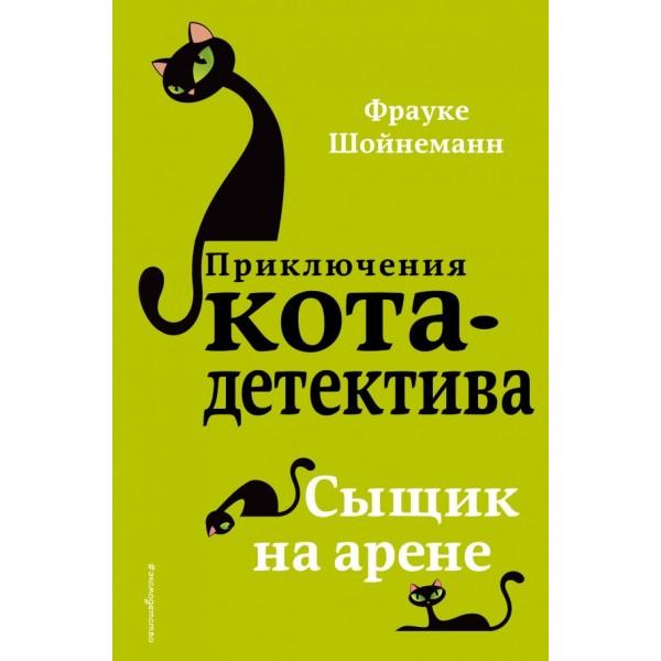Приключения кота-детектива. Сыщик на арене. Фрауке Шойнеманн
