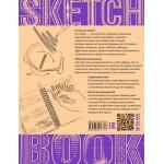 Sketchbook. Рисуем красивые шрифты. Искусство леттеринга. Экспресс-курс