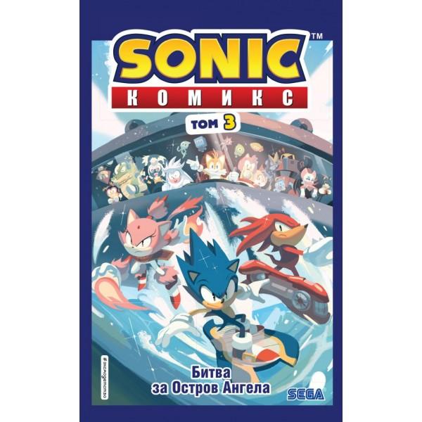 Sonic. Битва за Остров Ангела. Комикс. Том 3. Йэн Флинн
