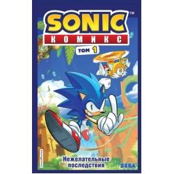Sonic. Нежелательные последствия. Том 1