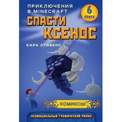 Спасти Ксенос. Книга 6