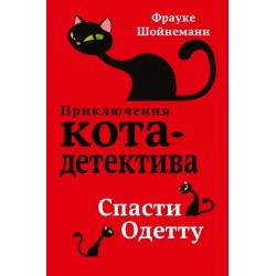 Приключения кота-детектива. Спасти Одетту