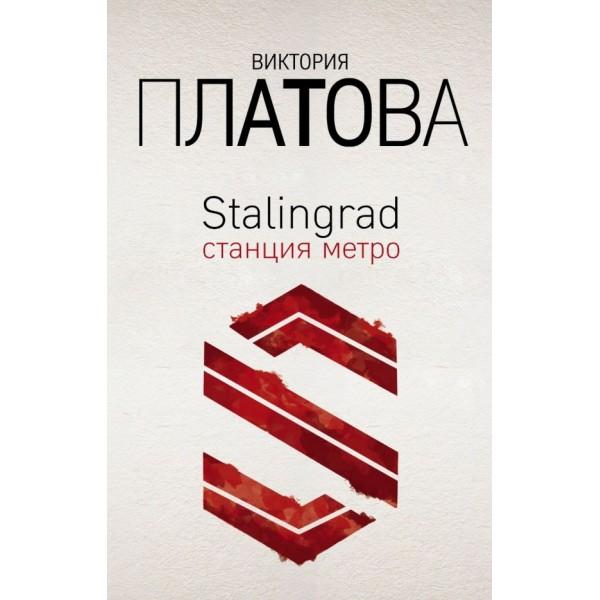 Stalingrad, станция метро. Виктория Платова