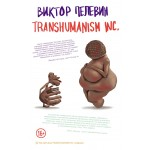 Transhumanism inc. Виктор Пелевин
