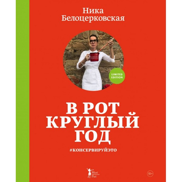 В рот круглый год. Ника Белоцерковская
