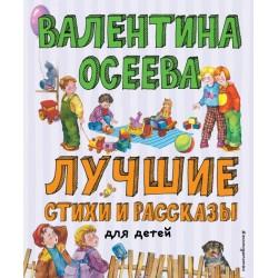 Валентина Осеева. Лучшие стихи и рассказы для детей