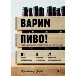 Варим пиво! Гид по домашнему пивоварению для начинающих