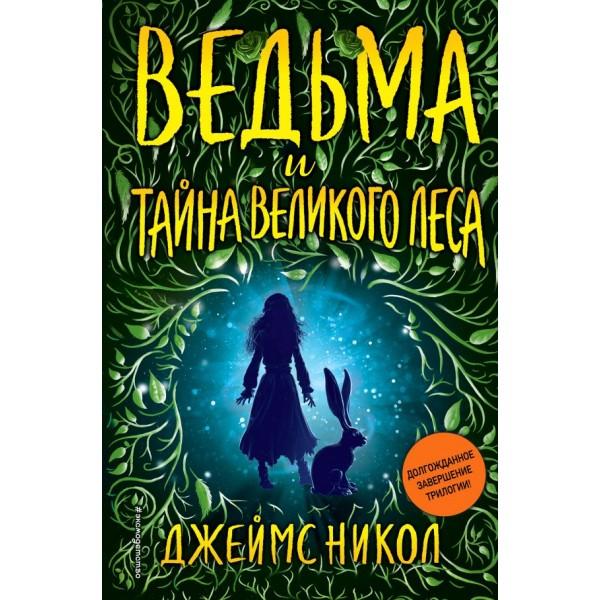 Ведьма и тайна Великого леса