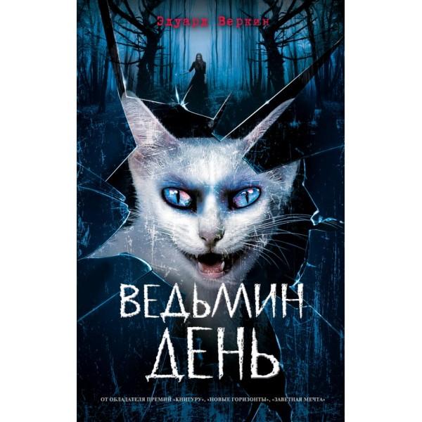Ведьмин день (выпуск 3). Эдуард Веркин
