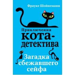 Приключения кота-детектива. Загадка сбежавшего сейфа