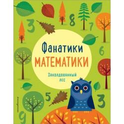 Заколдованный лес: развиваем математические способности, 1-2 класс