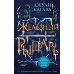 Железный рыцарь. Джули Кагава