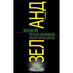 """Живой Трансерфинг: подарочное издание книги """"Апокрифический Трансерфинг"""" с авторскими дополнениями"""