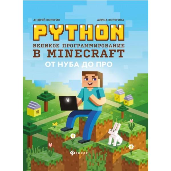 Python. Великое программирование в Minecraft. Андрей Корягин
