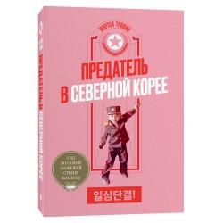 Предатель в Северной Корее. Гид по самой зловещей стране планеты