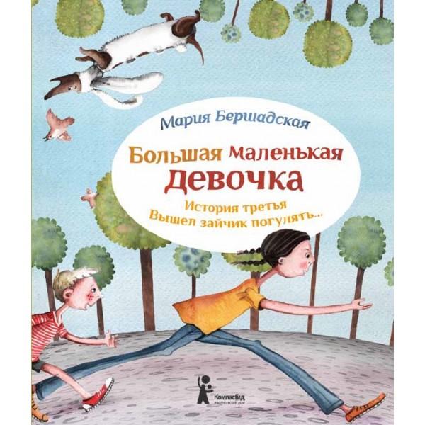 Большая маленькая девочка. История третья. Вышел зайчик погулять… Мария Бершадская
