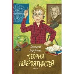 Теория невероятностей (комплект из 2х книг)