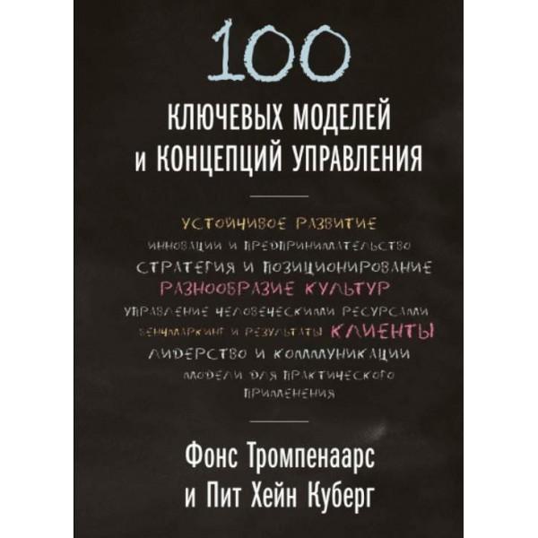 100 ключевых моделей и концепций управления. Тромпенаарс, Кеберг