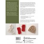 Большая книга японских узоров. 260 необычных схем для вязания спицами. Хитоми Шида