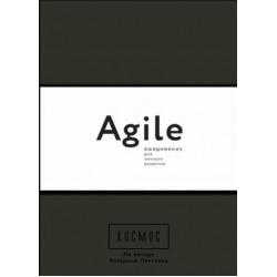 Космос. Agile-ежедневник для личного развития. Черная обложка