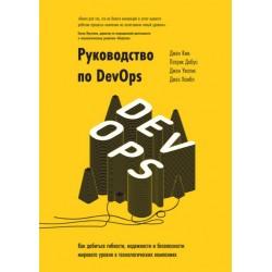 Руководство по DevOps. Как добиться гибкости, надежности и безопасности мирового уровня
