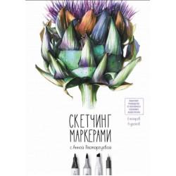 Скетчинг маркерами с Анной Расторгуевой. 6 жанров – 6 уроков