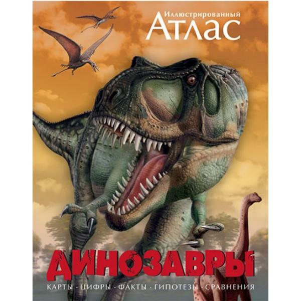 Динозавры. Иллюстрированный атлас. Майкл К. Бретт-Шуман