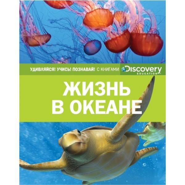 Энциклопедия Discovery. Жизнь в океане